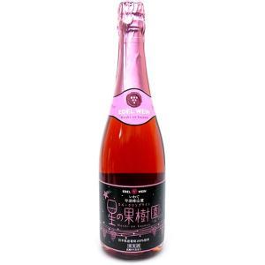 【エーデルワイン】星の果樹園 ロゼスパークリング 720ml 日本のワイン【高品質ワイン】|ichiishop
