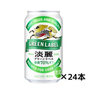【9/30まで増税前SALE】キリン 淡麗グリーンラベル ケース 350mlx24缶 ケース|ichiishop