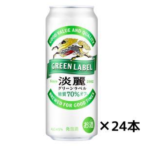 キリン 淡麗グリーンラベル ケース 500mlx24缶 送料無料|ichiishop