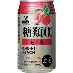 神戸居留地 チューハイ もも 糖類ゼロ 350ml×24本【ケース販売】|ichiishop