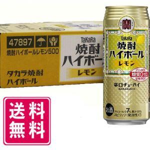 送料無料 タカラ 焼酎ハイボール レモン 辛口チューハイ 500ml×24缶 1ケース|ichiishop