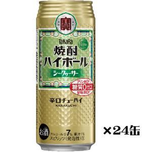 【送料無料】【タカラ】タカラ焼酎ハイボール シークァーサー 辛口チューハイ 500ml×24缶 1ケース|ichiishop
