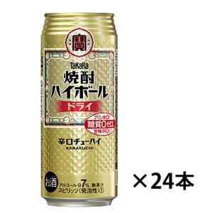 【送料無料】【タカラ】タカラ焼酎ハイボール ドライ 辛口チューハイ 500ml×24缶 1ケース|ichiishop