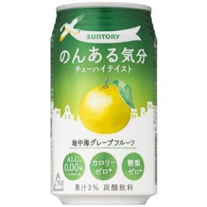 【サントリー】のんある気分 〈地中海グレープフルーツ〉350ml×24缶 (1ケース) ノンアルコール|ichiishop