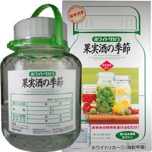 広口壜 ホワイトタカラ 果実酒の季節 広口瓶 1800ml 35度 4.5L入る広口壜 3個まで1個口配送可能|ichiishop