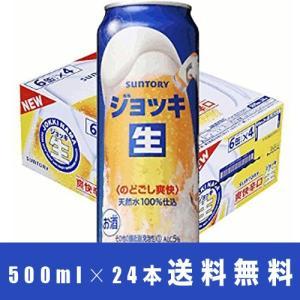 【9/30まで増税前SALE】【サントリー】ジョッキ生 500ml×24缶/ケース 送料無料|ichiishop