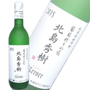 白ワイン 辛口 北海道ワイン おたる 葡萄作りの匠 北島秀樹...