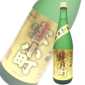 日本酒 渡辺酒造 雪小町 純米大吟醸 美山錦造り 720ml 福島|ichiishop