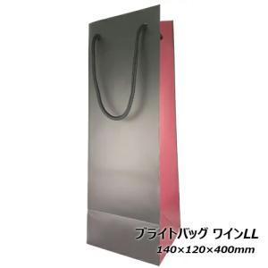 ギフトバッグ ワイン 日本酒 750ml 四合瓶1本用 ブライトバックLL 太めボトル用|ichiishop