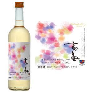 白ワイン 甘口 新酒 高畠ワイナリー 2021 高畠 新酒 デラウェア 甘口 720ml 日本 山形 ギフト プレゼント(4920205511728) ワイン紀行