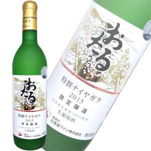 白ワイン 甘口 北海道ワイン おたる 特撰 ナイヤガラ 720ml 日本 ギフト プレゼント(4990583268200) ワイン紀行