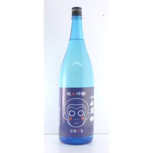 【永山酒造】純米吟醸 山猿 1800ml 山口県のお酒|ichiishop
