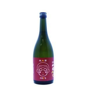 【永山酒造】純米酒 山猿 720ml 山口県のお酒|ichiishop