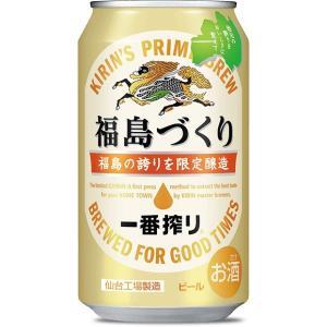 キリン 一番搾り 福島づくり 350ml缶×24缶 1ケース 47都道府県の一番搾り|ichiishop