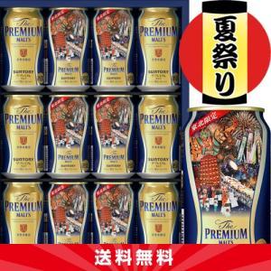 お中元 プレモル 東北夏祭りデザイン缶 サントリー ザ プレミアム モルツ ビール 350ml×12本 送料無料 BPE3TN|ichiishop