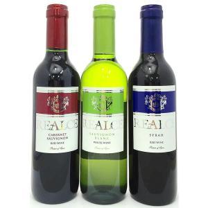 ワインセット 赤白セット3本セット ハーフワイン 375ml カベルネ シラー ソーヴィニヨン wine set 送料無料 ichiishop