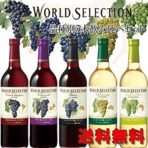 ワイン品種別飲み比べセット 720ml×5本 ワールドセレクション メルシャン WORLD SELECTION|ichiishop