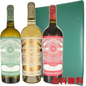 ワインセット ギフト箱 包装付き 3本セット 赤白ワインセット グラン サッソ 750ml×3本 無料包装 送料無料 イタリア ichiishop