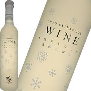 白ワイン 極甘口 高畠ワイナリー 有核デラウェア 氷結しぼり 500ml 日本 山形 ギフト プレゼント(4920205511179) ワイン紀行