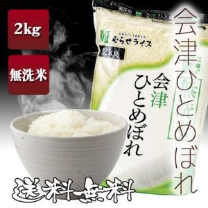 ひとめぼれ 無洗米 2kg 送料無料 福島県会津産 28年産|ichiishop