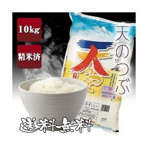 天のつぶ 精米 10kg 送料無料 福島県産 29年産 新米|ichiishop
