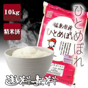 ひとめぼれ 精米 10kg 送料無料 福島県産 29年産 新米|ichiishop