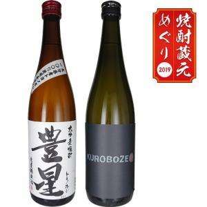 数量限定 特価 飲み比べ 麦焼酎2本セット 焼酎蔵元めぐり 豊星 KUROBOZE 720ml×2 送料無料(一部地域除く)|ichiishop