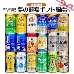 父の日遅れてごめんね ビール 17本+おつまみ付 5大国産プレミアムビール 飲み比べ 夢の競宴 ギフトセット 送料無料 詰合せ ※発送は6/17(月)以降となります|ichiishop