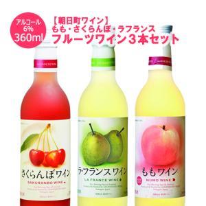 【送料無料】【朝日町ワイン】ももワイン・さくらんぼワイン・ラフランスワイン 360ml×3本セット 甘口 ichiishop