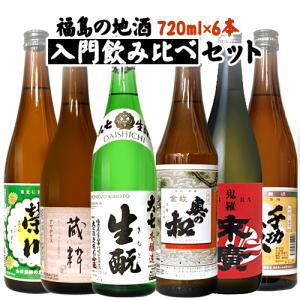 日本酒 飲み比べ 日本酒セット お酒 福島の地酒入門飲み比べ...