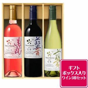 ギフトBOX付き【送料無料】雅な日本ワイン3本セット シャトーメルシャンセレクション 藍茜、萌黄、ももいろ ichiishop