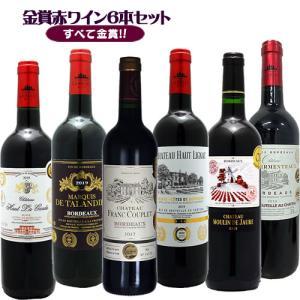 赤ワインセット 6本全部がボルドー金賞 送料無料 5980円でボルドー金賞赤ワイン6本セット! ichiishop