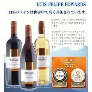 送料無料!チリワイン飲み比べ ルイス・フェリペ・エドワーズ赤白3本セット 送料無料 カベルネソーヴィニヨン ソーヴィニヨンブラン ピノ・ノワール ichiishop