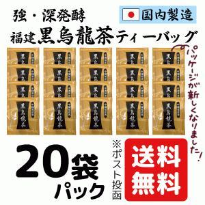 福建 強 深 発酵 黒烏龍 茶 ウーロン 茶 ティーバッグ 20袋パック 送料無料