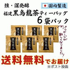 福建 強 深 発酵 黒烏龍 茶 ウーロン 茶 ティーバッグ 6袋パック 送料無料
