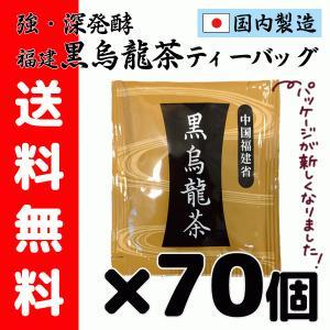福建 強 深 発酵 黒烏龍 茶 ウーロン 茶 ティーバッグ 70袋パック 送料無料