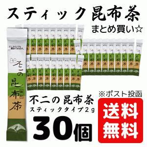 不二の 昆布 茶 こんぶ こぶ 35袋 送料無料