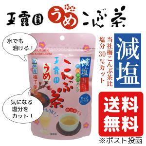 創業101年 こんぶ茶の老舗・玉露園の減塩梅こんぶ茶です。  当社こんぶ茶比で塩分を30%カットいた...