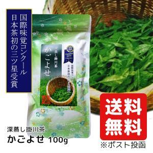 まろやかでコクのある味わいが特徴の深むし掛川茶。  この商品はヨーロッパの一流シェフやソムリエが審査...