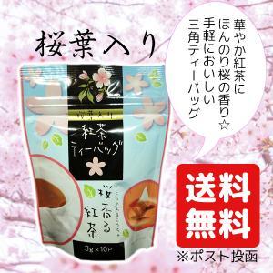 桜葉 入り 紅 茶 ティーバッグ 桜 さくら 香る 紅茶 3g×10P 香料不使用の商品画像|ナビ