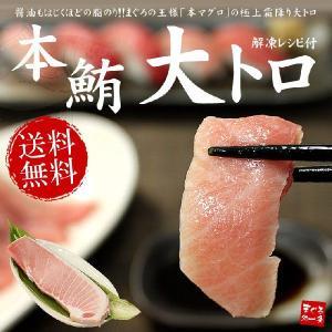 お歳暮 ギフト 送料無料 本マグロ大トロ200g 解凍レシピ付 マグロ刺身 《pbt-bf1》〈bf1〉yd9[[本鮪大トロ]|ichijyo