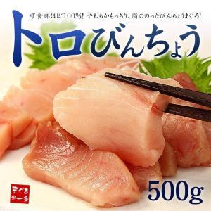 トロびんちょうマグロ500g 解凍レシピ付 マグロ刺身《pbt-al1》〈bn1〉yd9[[大トロび...