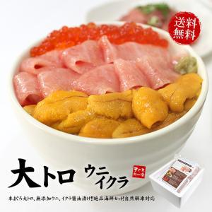 本マグロ大トロ、生ウニ、イクラ 海鮮セット 送料無料(まぐろ...
