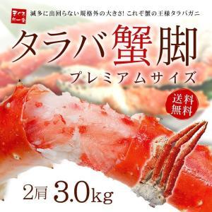 (たらば タラバ) 特大ボイルタラバ蟹3.0kg(NET2....