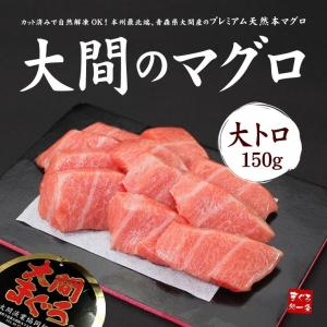 (マグロ まぐろ ギフト)青森県大間産 本マグロ大トロ150...