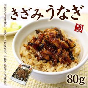 脂ののった国産うなぎ使用!きざみうなぎ1食分(80g)【土用...