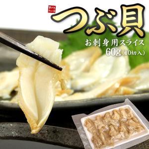 お刺身つぶ貝スライス60g(10切入)《ref-ki1》yd5[[つぶ貝スライス]|ichijyo