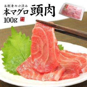 大トロ級の脂のり お刺身用本マグロ頭肉100gパック(刺身、...