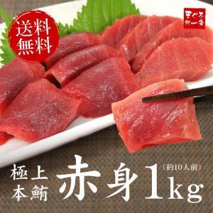 お歳暮 ギフト 本マグロ赤身1kg 送料無料 解凍レシピ付 《pbt-bf15》〈bf1〉yd9[[本マグロ赤身1kg]|ichijyo