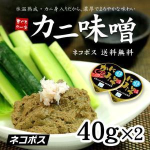 (カニミソ 蟹味噌 お取り寄せ) カニ味噌40g×2カップ ...